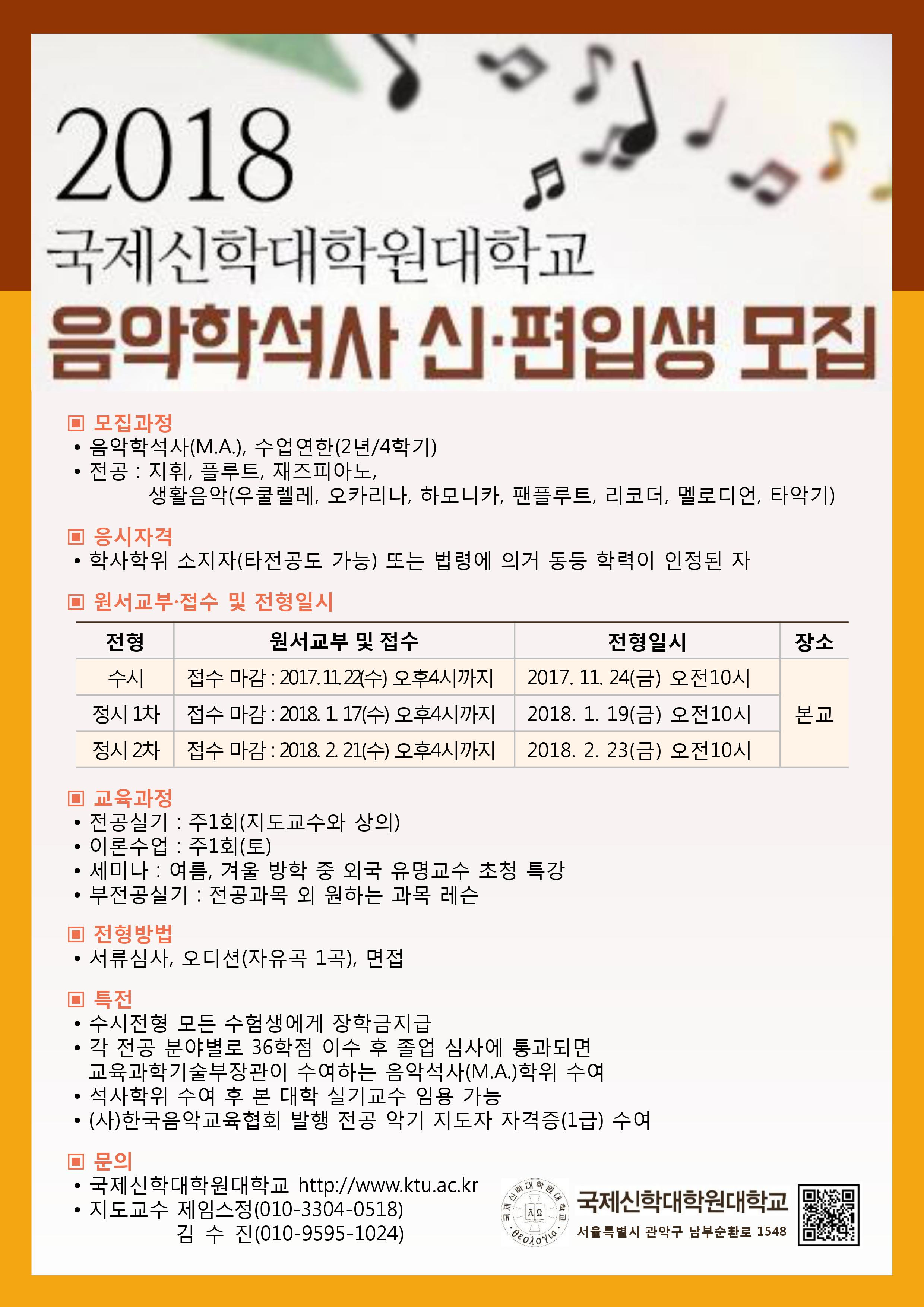 국제신학대학원 홍보전단지(A4).jpg